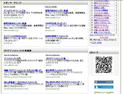 アフィリエイトブログ初心者入門のトップページ アドセンス風カスタマイズ